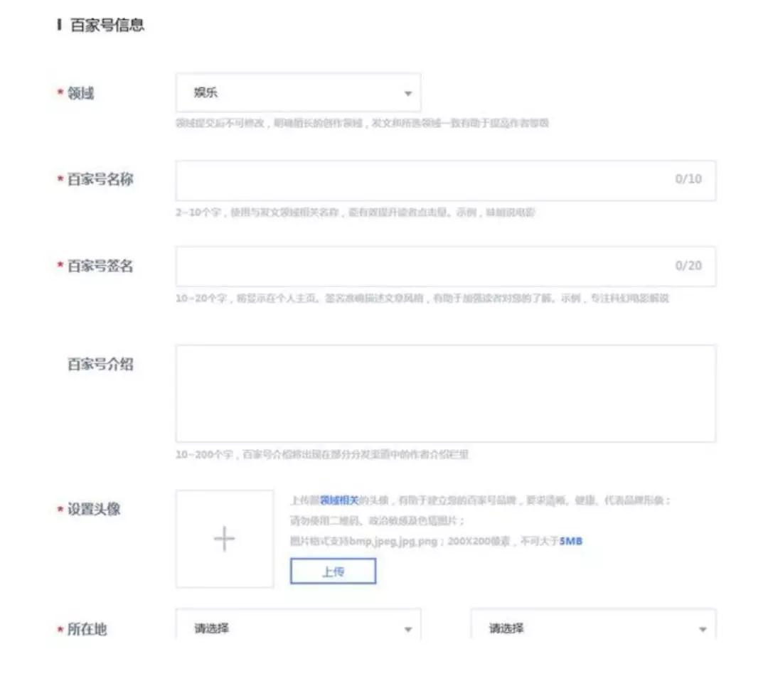 百家号注册流程